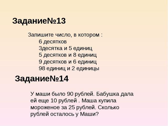 Задание№13 Задание№14 Запишите число, в котором : 6 десятков 3десятка и 5 еди...