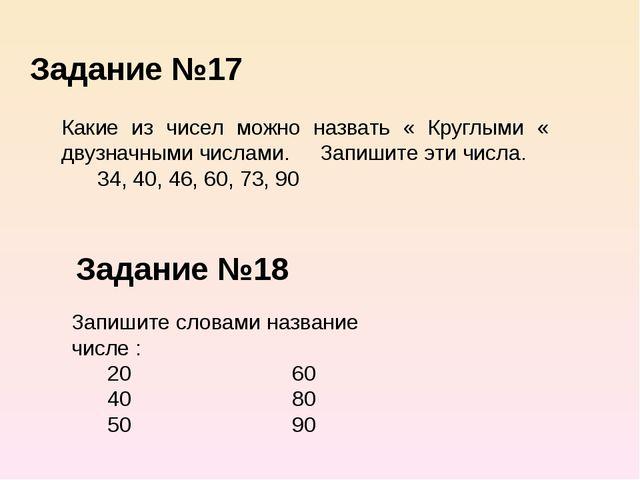 Задание №17 Какие из чисел можно назвать « Круглыми « двузначными числами. За...