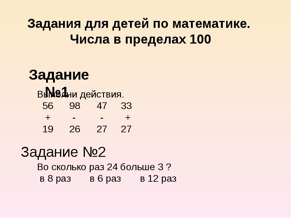 Задания для детей по математике. Числа в пределах 100 Задание №1 Выполни дейс...