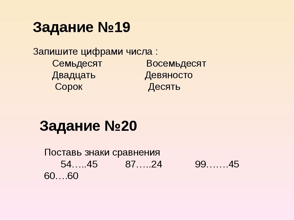 Задание №19 Задание №20 Запишите цифрами числа : Семьдесят Восемьдесят Двадца...