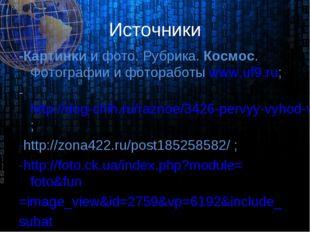 Источники -Картинки и фото. Рубрика. Космос. Фотографии и фотоработы www.uf9.