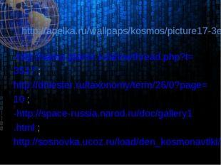 -http://apelka.ru/wallpaps/kosmos/picture17-3e5288c7ae76426cda6e1761489865bf.
