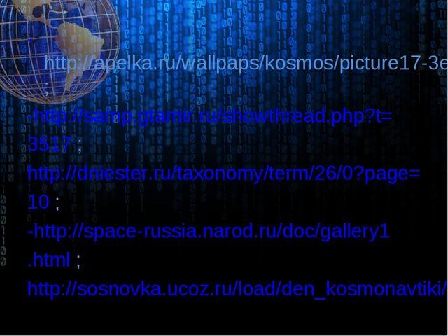 -http://apelka.ru/wallpaps/kosmos/picture17-3e5288c7ae76426cda6e1761489865bf....