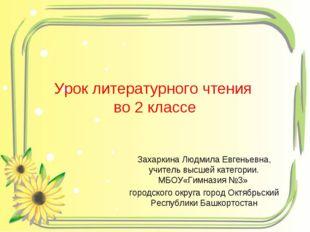 Урок литературного чтения во 2 классе Захаркина Людмила Евгеньевна, учитель в