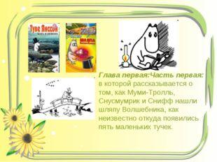 Глава первая:Часть первая: в которой рассказывается о том, как Муми-Тролль, С