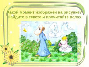 Какой момент изображён на рисунке? Найдите в тексте и прочитайте вслух отрывок.