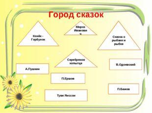 Город сказок Конёк - Горбунок Мороз Иванович Сказка о рыбаке и рыбке Серебрян