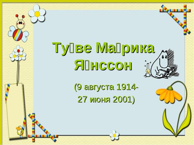 Ту́ве Ма́рика Я́нссон (9 августа 1914- 27 июня 2001)