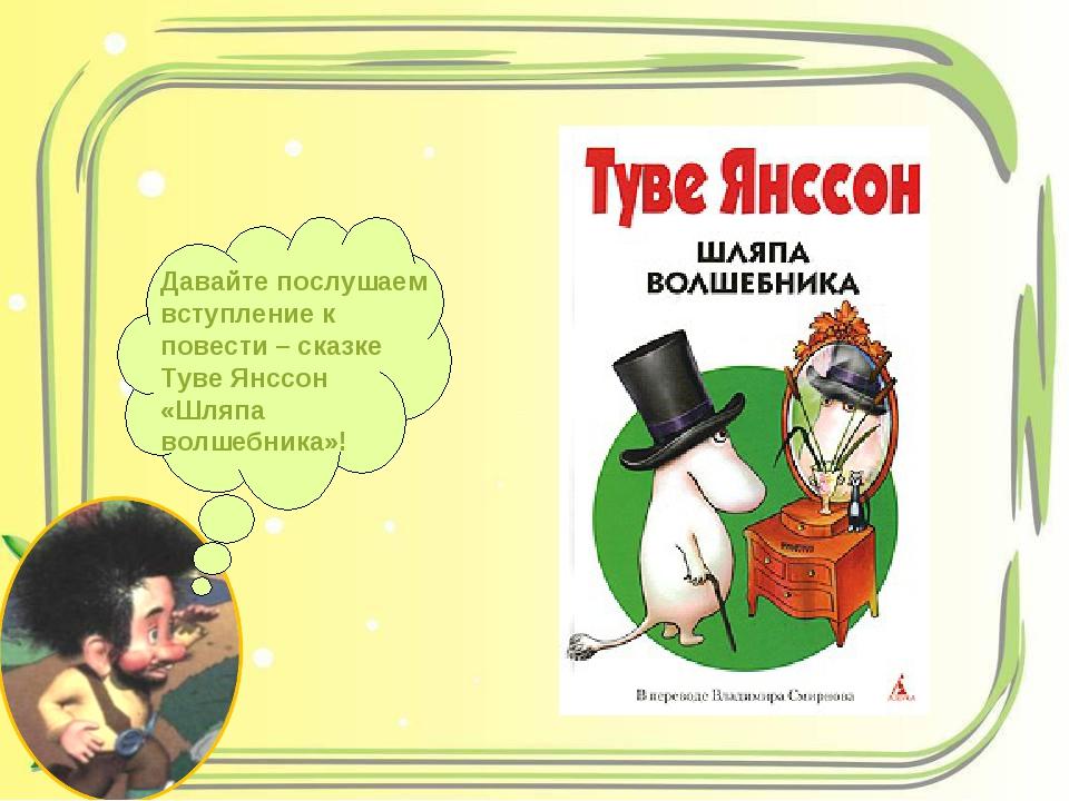 Давайте послушаем вступление к повести – сказке Туве Янссон «Шляпа волшебника»!