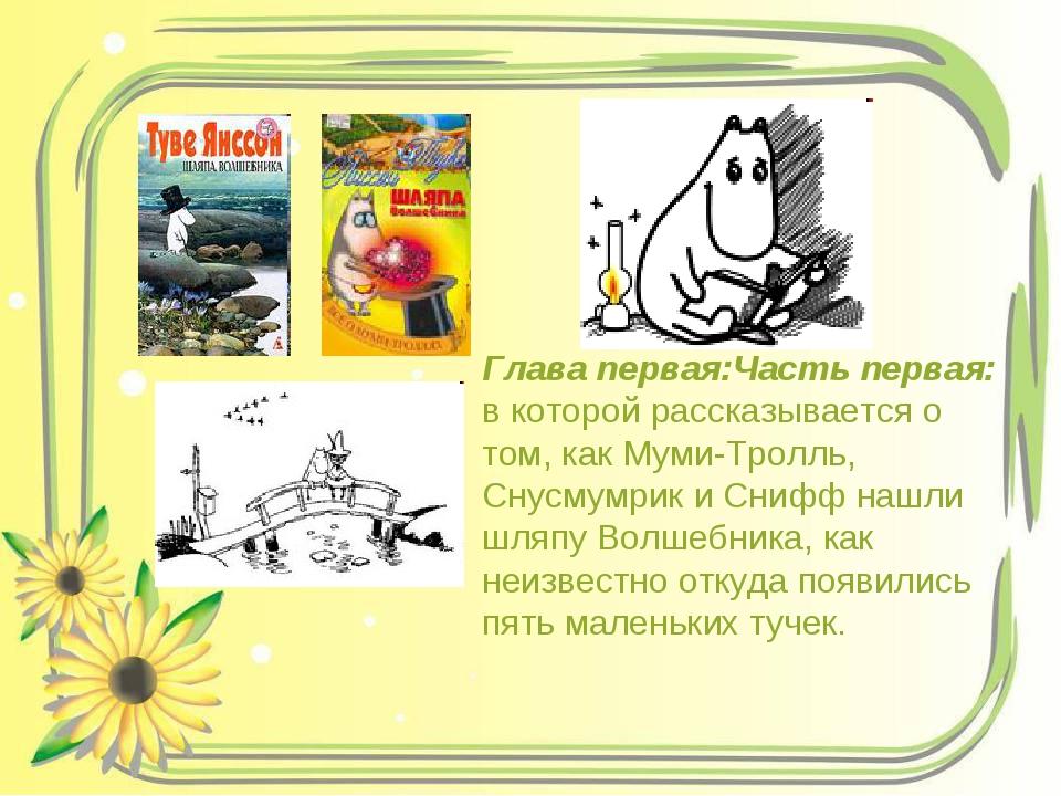 Глава первая:Часть первая: в которой рассказывается о том, как Муми-Тролль, С...