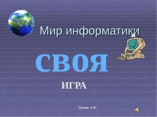 Мир информатики своя ИГРА Попов А.Ф.