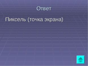 Ответ Пиксель (точка экрана)