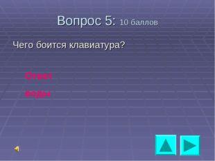 Вопрос 5: 10 баллов Чего боится клавиатура? Ответ воды