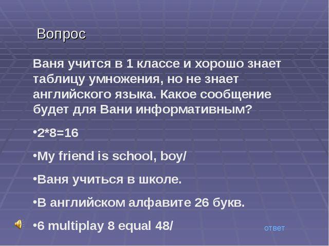 Вопрос Ваня учится в 1 классе и хорошо знает таблицу умножения, но не знает а...