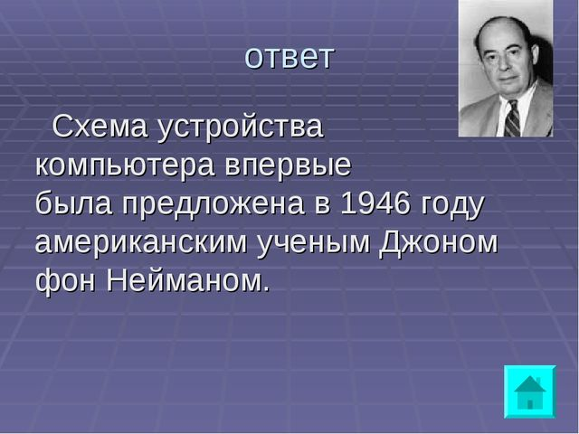 ответ Схема устройства компьютера впервые была предложена в 1946 году америка...
