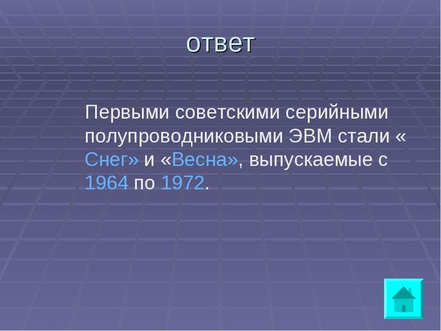 ответ Первыми советскими серийными полупроводниковыми ЭВМ стали «Снег» и «Вес...