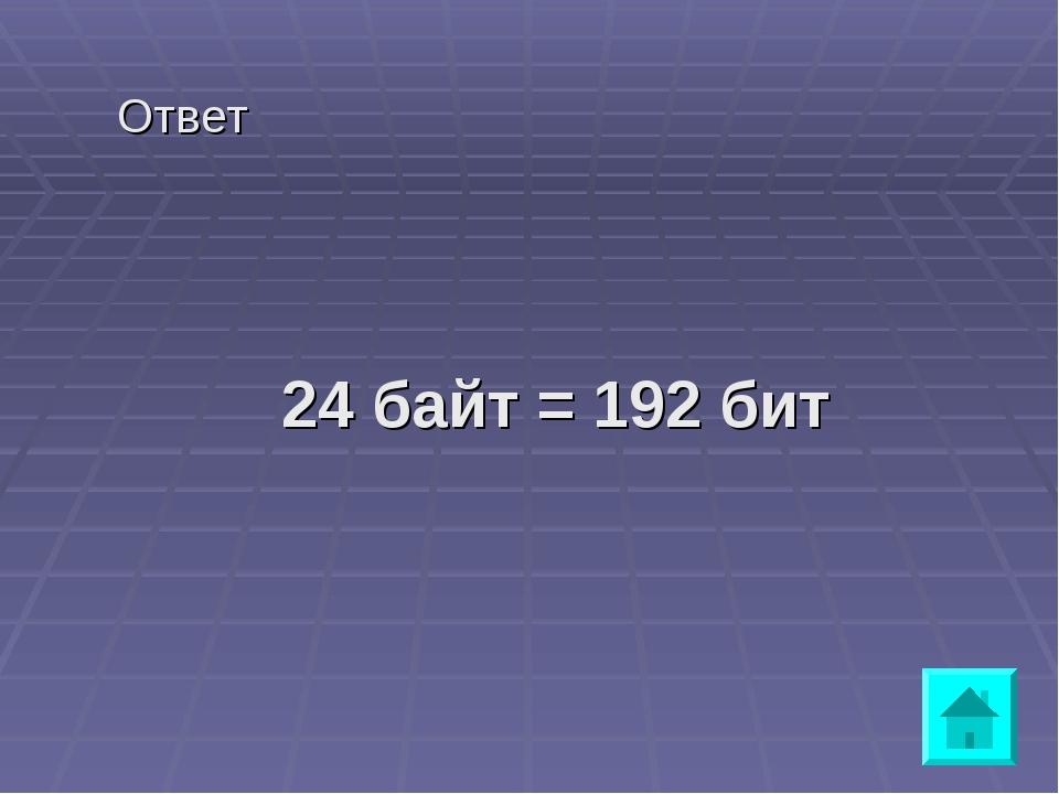 Ответ 24 байт = 192 бит