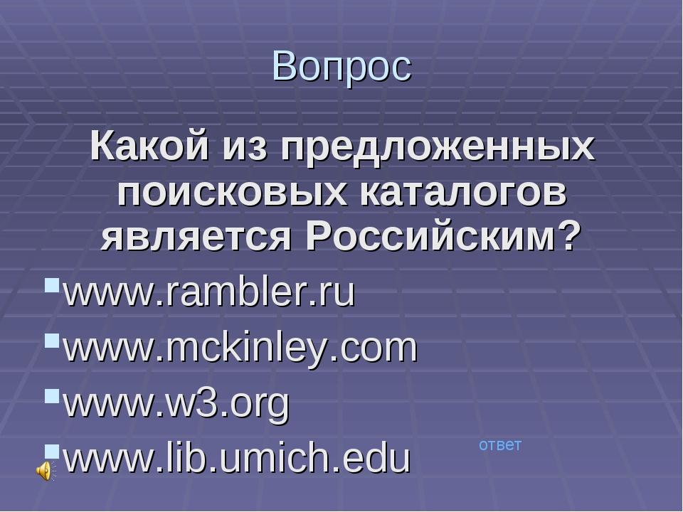 Вопрос Какой из предложенных поисковых каталогов является Российским? www.ram...