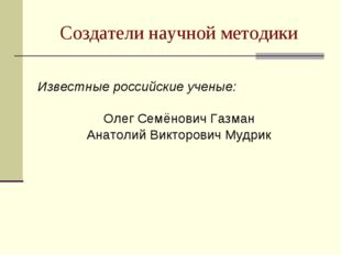 Создатели научной методики Известные российские ученые: Олег Семёнович Газман