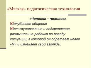 «Мягкая» педагогическая технология «Человек – человек» глубинное общение стим