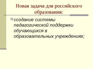 Новая задача для российского образования: создание системы педагогической под