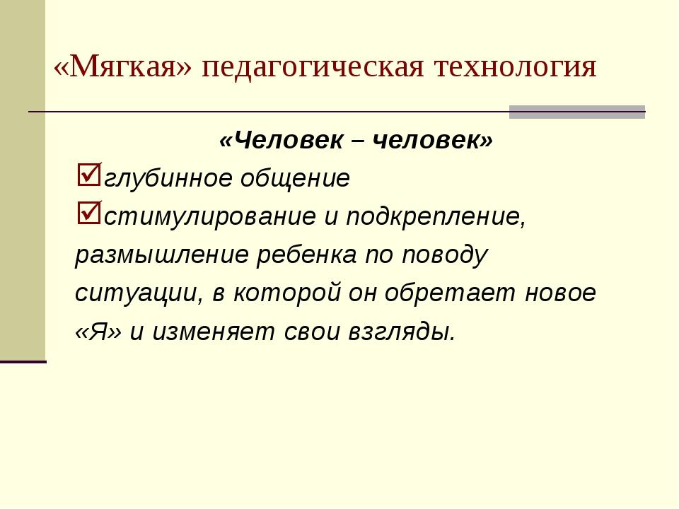 «Мягкая» педагогическая технология «Человек – человек» глубинное общение стим...