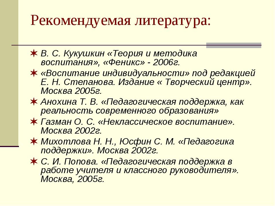 Рекомендуемая литература: В. С. Кукушкин «Теория и методика воспитания», «Фен...