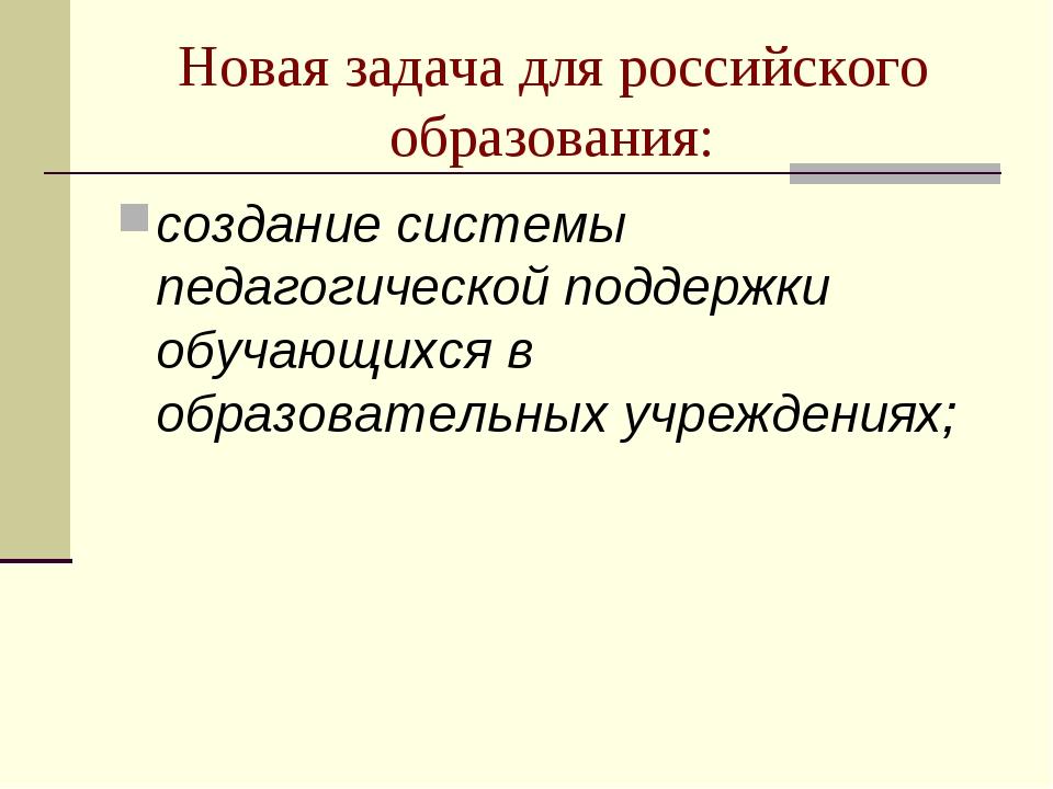 Новая задача для российского образования: создание системы педагогической под...