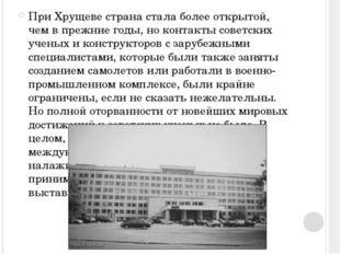 При Хрущеве страна стала более открытой, чем в прежние годы, но контакты сов