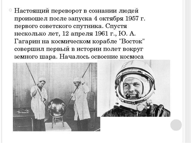 Настоящий переворот в сознании людей произошел после запуска 4 октября 1957...