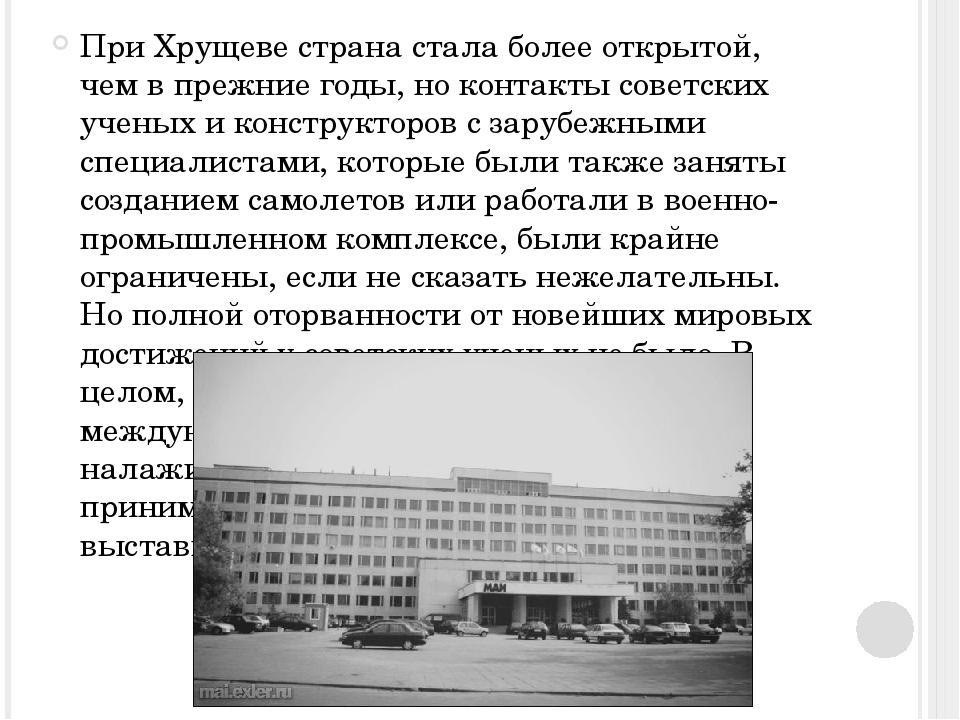 При Хрущеве страна стала более открытой, чем в прежние годы, но контакты сов...
