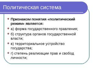 Политическая система Признаком понятия «политический режим» является: а) форм