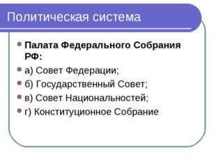 Политическая система Палата Федерального Собрания РФ: а) Совет Федерации; б)