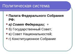 Политическая система Палата Федерального Собрания РФ: а) Совет Федерации; + б