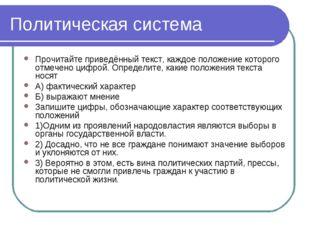 Политическая система Прочитайте приведённый текст, каждое положение которого