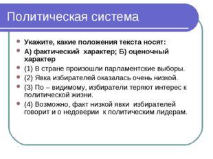 Политическая система Укажите, какие положения текста носят: А) фактический ха