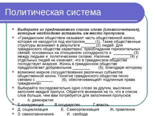 Политическая система Выберите из предлагаемого списки слово (словосочетания),