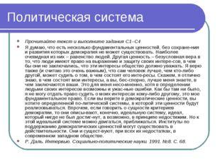 Политическая система Прочитайте текст и выполните задания С1–С4 Я думаю, что