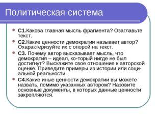 Политическая система С1.Какова главная мысль фрагмента? Озаглавьте текст. С2.
