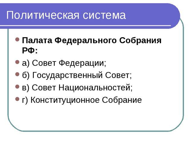 Политическая система Палата Федерального Собрания РФ: а) Совет Федерации; б)...