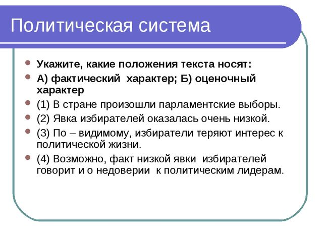 Политическая система Укажите, какие положения текста носят: А) фактический ха...