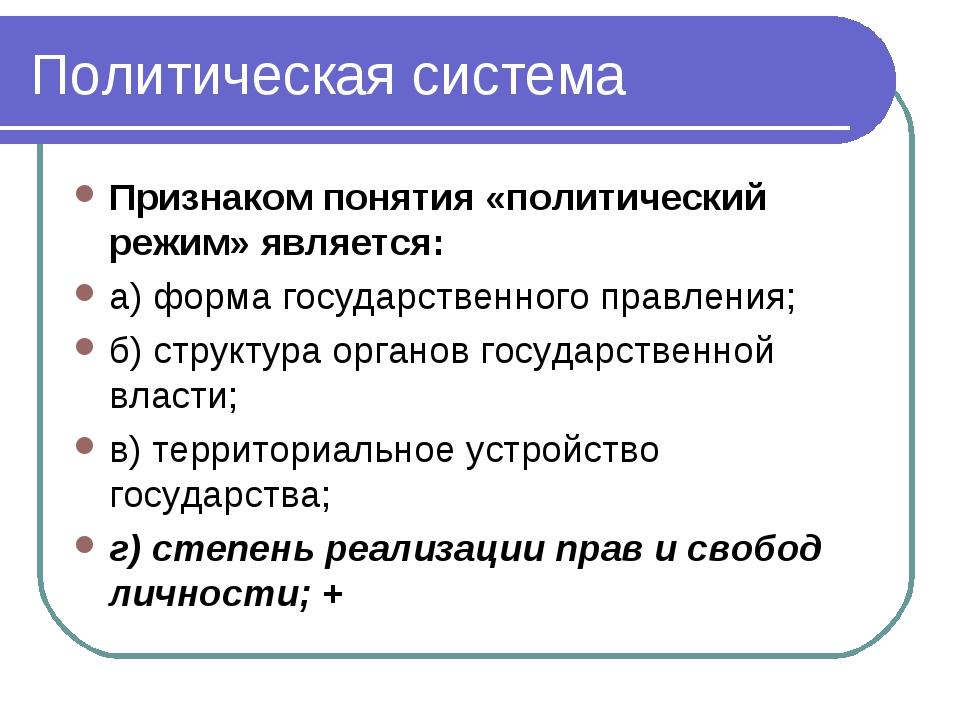 Политическая система Признаком понятия «политический режим» является: а) форм...