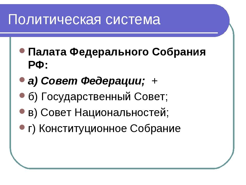 Политическая система Палата Федерального Собрания РФ: а) Совет Федерации; + б...