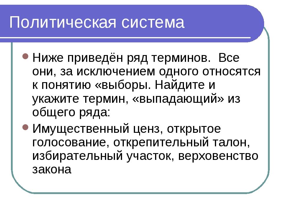 Политическая система Ниже приведён ряд терминов. Все они, за исключением одн...