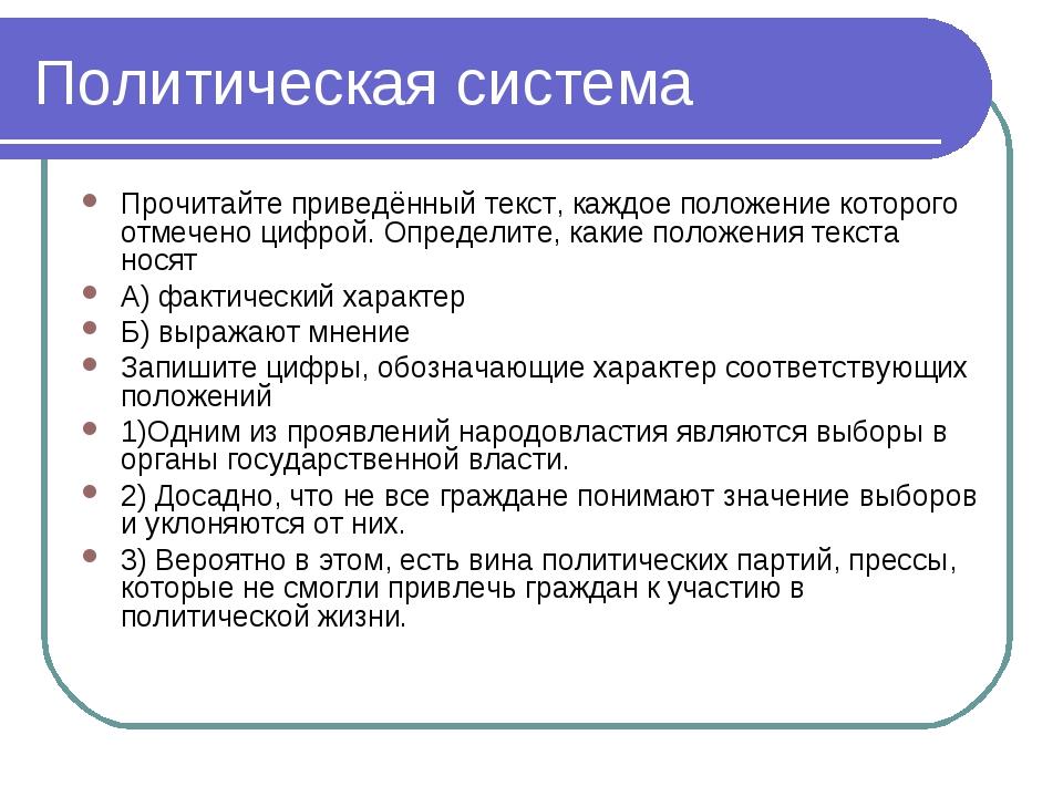 Политическая система Прочитайте приведённый текст, каждое положение которого...