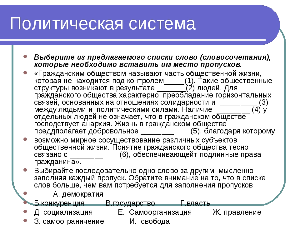 Политическая система Выберите из предлагаемого списки слово (словосочетания),...
