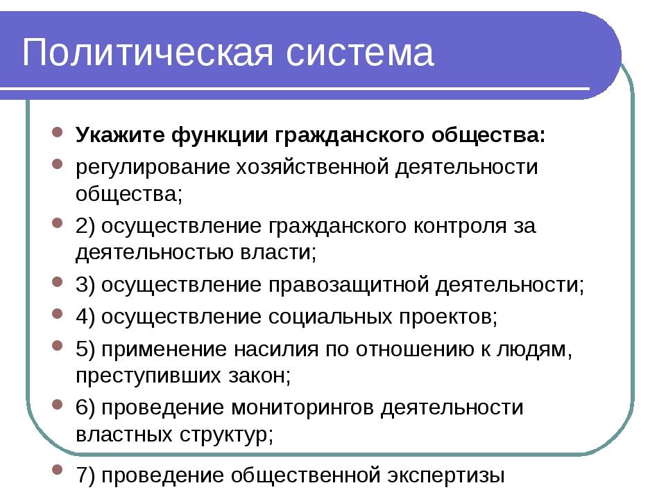 Политическая система Укажите функции гражданского общества: регулирование хоз...