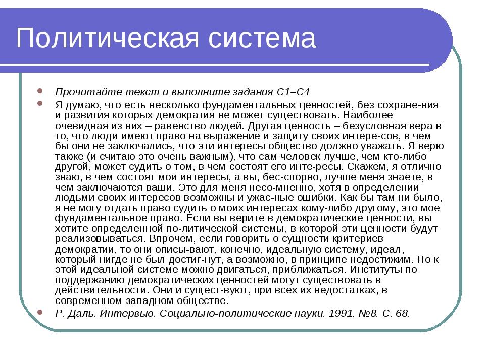 Политическая система Прочитайте текст и выполните задания С1–С4 Я думаю, что...