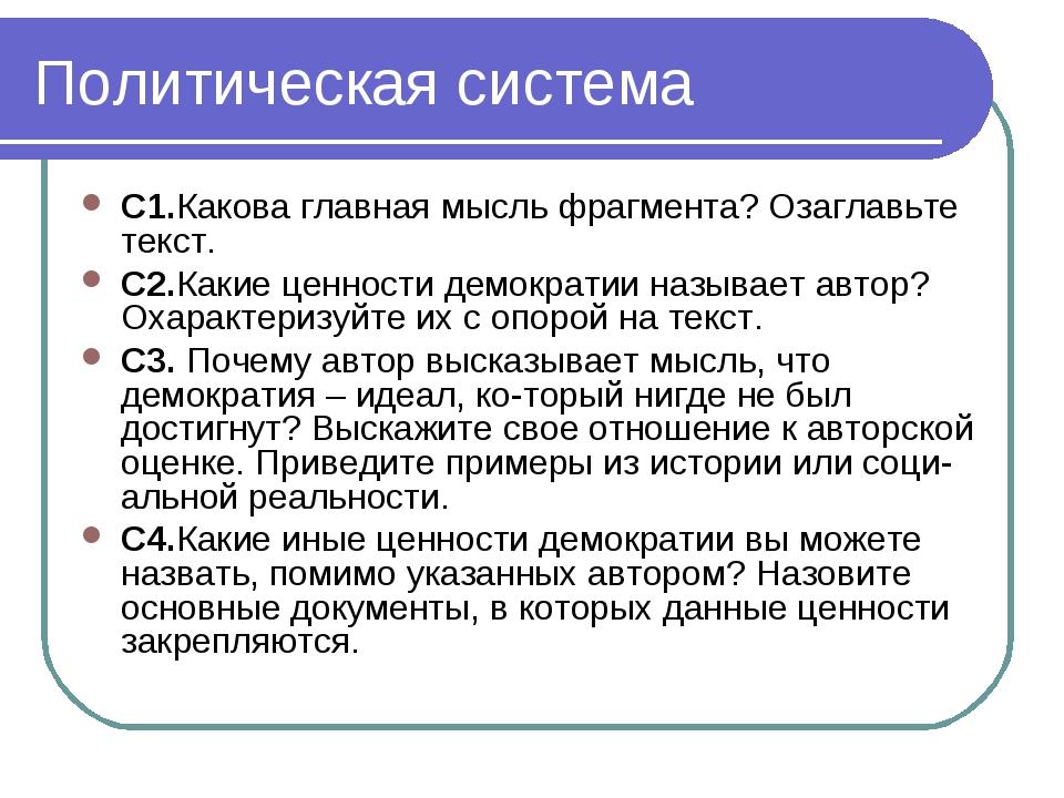 Политическая система С1.Какова главная мысль фрагмента? Озаглавьте текст. С2....