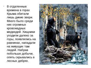 В отдаленные времена в горах Крыма обитали лишь дикие звери. Много было среди